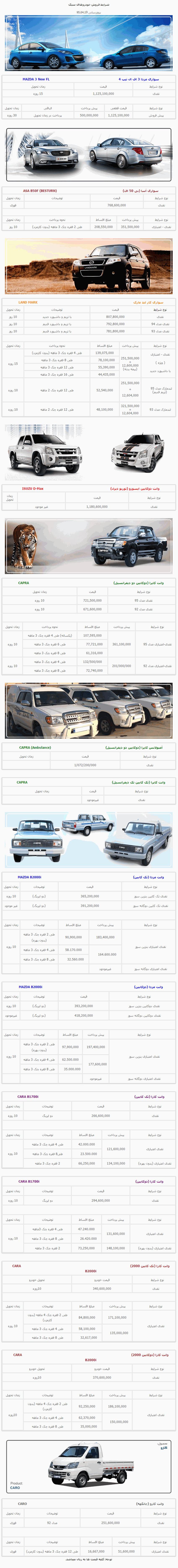 فروش سواری های گروه بهمن